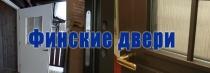 Финские двери, секрет популярности