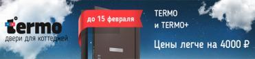 Акция на двери Termo до 15 февраля