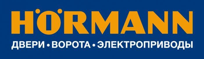 Снижение цен на продукцию Hormann